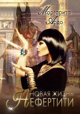 Обложка произведения Новая жизнь Нефертити