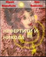 Обложка произведения Нефертити и Никола