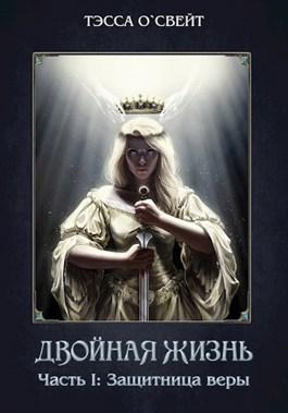 Обложка произведения Двойная жизнь. Часть I: защитница веры