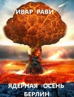 Обложка произведения Ядерная осень: Берлин