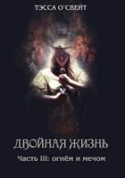 Обложка произведения Двойная жизнь. Часть III: огнём и мечом