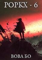 Обложка произведения Роркх-6