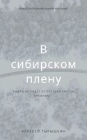 Обложка произведения В сибирском плену