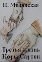 Обложка произведения Третья жизнь Норы Сартон