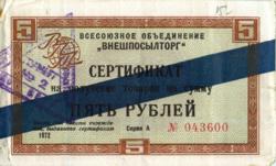 Сертификат для Берёзки