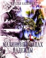 Обложка произведения Малиновый запах надежды