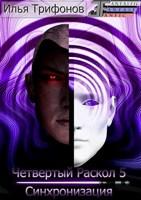 Обложка произведения Четвертый раскол 5. Синхронизация