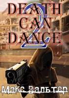 Обложка произведения Смерть может танцевать 2