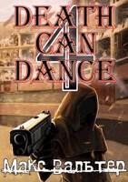 Обложка произведения Смерть может танцевать 4