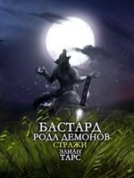 Обложка произведения Бастард рода демонов 2. Стражи