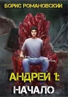 Обложка произведения Андрей. Книга 1: Начало