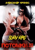 Обложка произведения SURV-RPG. Потомки-III
