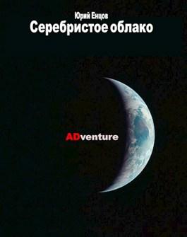 Обложка произведения Серебристое облако - 2 ADventure