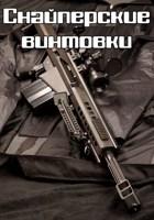 Обложка произведения Снайперские винтовки