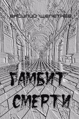 Обложка произведения Гамбит Смерти
