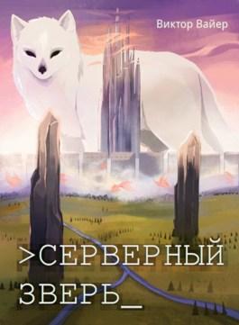 Обложка произведения Серверный зверь