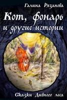 Обложка произведения Кот, фонарь и другие истории