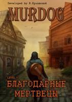 Обложка произведения Murdoc   Мёрдок. Lvl 1: Благодарные Мертвецы