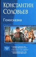 Обложка произведения Геносказка (1. Хозяйка Железного леса)