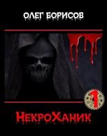 Обложка произведения НекроХаник