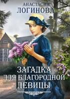 Обложка произведения Загадка  для благородной девицы