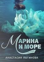 Обложка произведения Марина и море