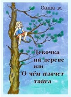 Обложка произведения Девочка на дереве или о чем плачет тайга