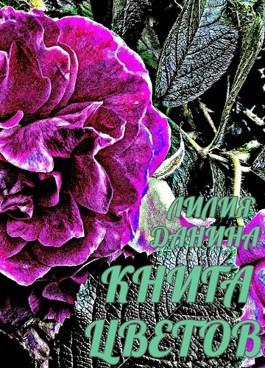 Обложка произведения Книга цветов