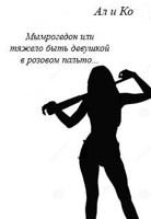 Обложка произведения Мымрогедон или тяжело быть девушкой в розовом пальто