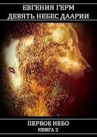 Обложка произведения Девять небес Даарии. Первое небо. Книга 2.