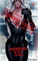 Обложка произведения Мишень XXL - Красная угроза!