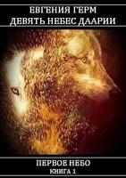 Обложка произведения Девять небес Даарии. Первое небо. Книга 1.