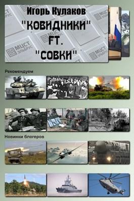 """Обложка произведения """"Ковидники"""" ft. """"совки"""""""
