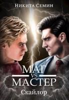 Обложка произведения Маг VS Мастер (Стажеры 3)