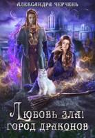Обложка произведения Любовь зла! Город драконов.