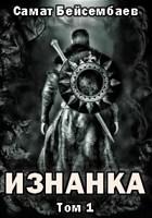 Обложка произведения Изнанка. Том 1.