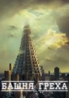 Обложка произведения Башня Греха