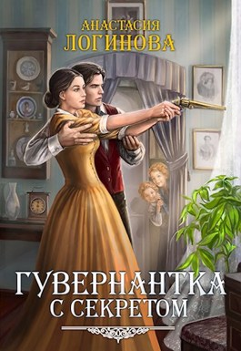 Обложка произведения Гувернантка с секретом