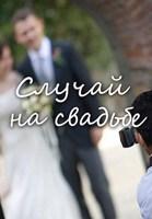 Обложка произведения Случай на свадьбе