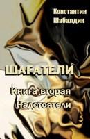 Обложка произведения Шагатели II