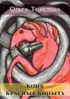 Обложка произведения Конь Красные копыта