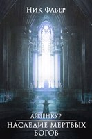 Обложка произведения Айзенкур. Наследие мёртвых богов.