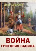 Обложка произведения Война Григория Васина
