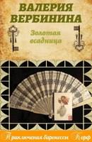 Обложка произведения Золотая всадница