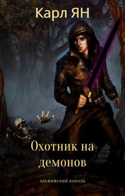 Обложка произведения Охотник на демонов. Книга вторая. Эльфийский король.