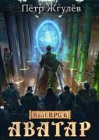 Обложка произведения Real-Rpg 6. Аватар