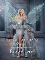 Обложка произведения Белая фея. Рассказ