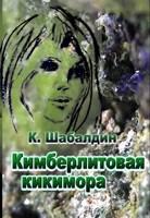 Обложка произведения Кимберлитовая кикимора