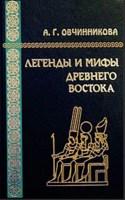 Обложка произведения Легенды и мифы Древнего Востока