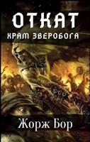 Обложка произведения Откат. Храм Зверобога